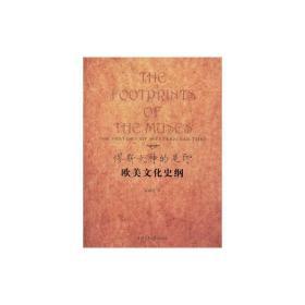缪斯女神的足印THE HISTORY OF WESTERN CULTURE高福进上海交通大学出版社9787313052650社会文化