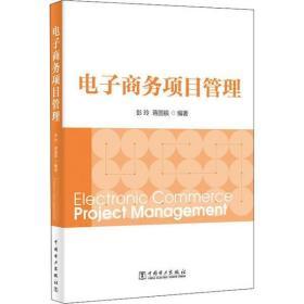 电子商务项目管理彭玲中国电力出版社9787519826888经济