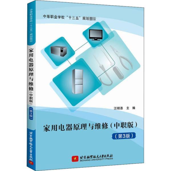 家用电器原理与维修(中职版)(第3版)