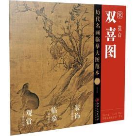 宋·崔白《双喜图》江西美术出版社江西美术出版社9787548078777艺术