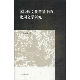 多民族文化背景下的北周文学研究高人雄上海古籍出版社9787532596164文学