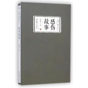 感伤故事(冯骥才精读系列)冯骥才文化艺术出版社9787503958915