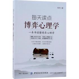 每天读点博弈心理学郑杰中国纺织出版社9787518040902哲学心理学