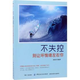 不失控:别让坏情绪左右你黄建兵中国纺织出版社9787518039579哲学心理学