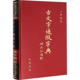古文字通 字典王辉中华书局9787101048018