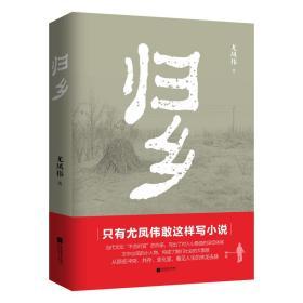 归乡尤凤伟江苏凤凰文艺出版社有限公司9787559428813小说