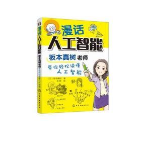 漫话人工智能:坂本真树老师带你轻松读懂人工智能