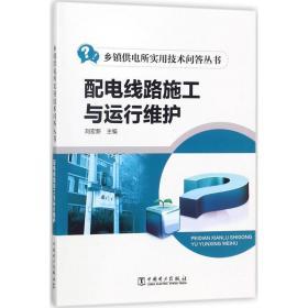 配電線路施工與運行維護劉宏新中國電力出版社9787519811655工程技術