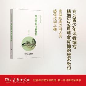 唐宋絕句名篇評析姚奠中商務印書館9787100127165文學