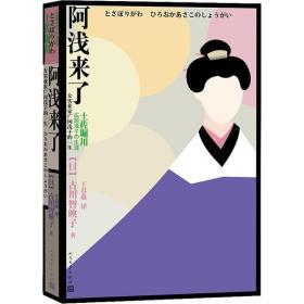 阿浅来了 女实业家广冈浅子的一生古川智映子人民文学出版社9787020147038童书