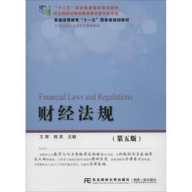 财经法规(D5版)王辉东北财经大学出版社9787565429453小说