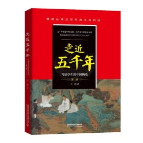 走近五千年(第2部)/写给学生的中国历史王然中国铁道出版社9787113262938历史