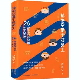 孙悟空是个好员工成君忆东方出版中心9787547317174