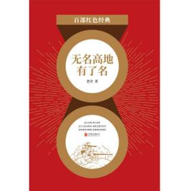 无名高地有了名/百部红色经典老舍北京联合出版社9787559648587童书