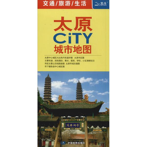 太原CiTY城市地图王婧中国地图出版社9787503186103地理