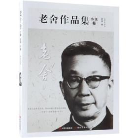 老舍作品集(小說卷)老舍現代出版社9787514374513