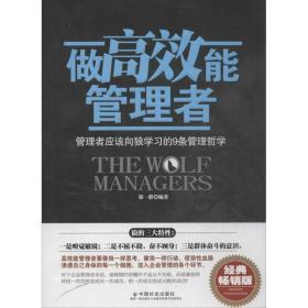做高效能管理者 :管理者应该向狼学习的9条管理哲学郑一群中国社会出版社9787508744896自然科学