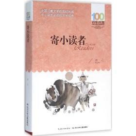 百年百部中国儿童文学经典书系?寄小读者冰心长江少年儿童出版社9787556043606童书