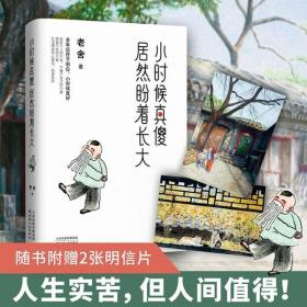 小時候真傻 居然盼著長大老舍天津人民出版社9787201158983文學