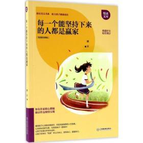 每一个能坚持下来的人都是赢家啸天江西教育出版社有限责任公司9787539294797文学