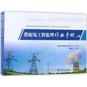 供配電工程監理作業手冊曹建忠中國電力出版社9787519816919工程技術