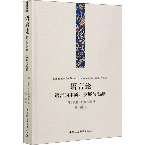 语言论:语言的本质、发展与起源