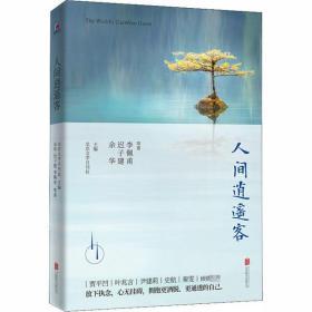 人間逍遙客余華北京聯合出版社9787559639578文學