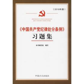 《中    纪律处分条例》习题集(2018年版)本书编写组中国方正出版社9787517405740军事