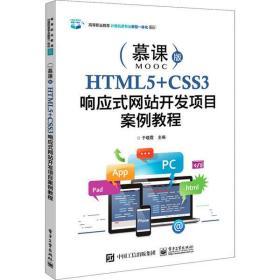 HTML5+CSS3响应式网站开发项目案例教程