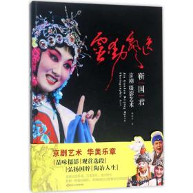 灵动飘逸:京剧摄影艺术靳国君黑龙江美术出版社9787559303363