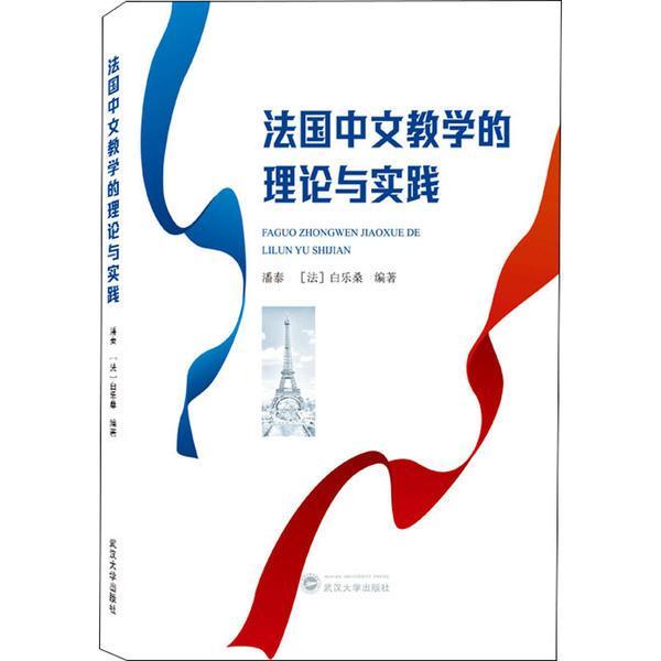 法国中文教学的理论与实践