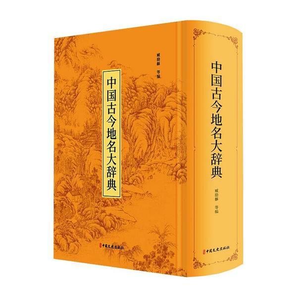 中国古今地名大辞典:高清影印版