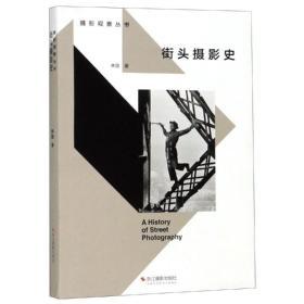 街头摄影史/摄影观察丛书