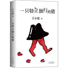 一只特立独行的猪王小波北京十月文艺出版社9787530220276童书