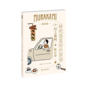 終究悲哀的外國語村上春樹上海譯文出版社9787532786183小說