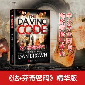 达·芬奇密码(精华版)丹·布朗人民文学出版社9787020122004小说
