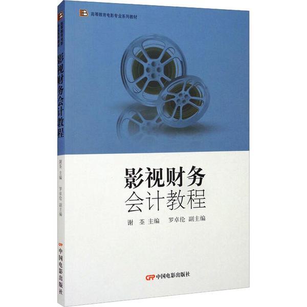 高等教育电影专业系列教材—影视财务会计教程