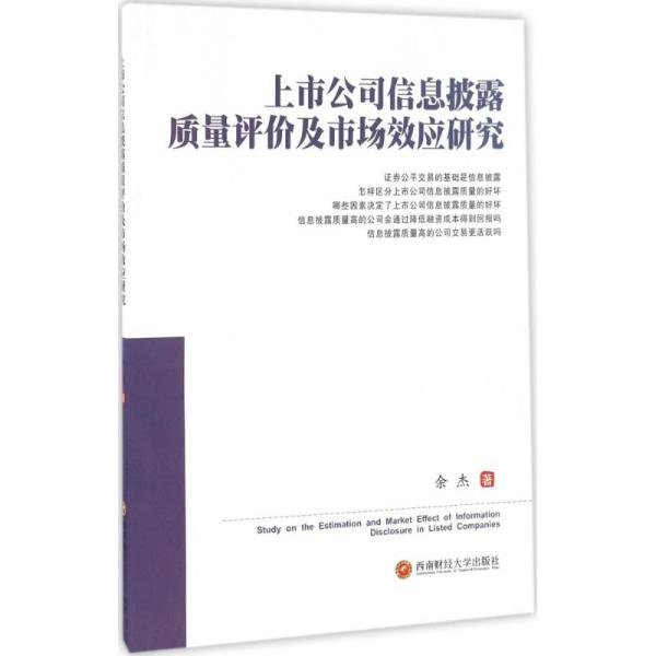 上市公司信息披露质量评价及市场效应研究