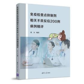 免疫检查点抑制剂相关不良反应200例病例精评
