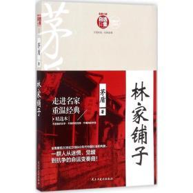 林家鋪子茅盾民主與建設出版社9787513913966