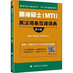 翻译硕士(MTI)英汉词条互译词典