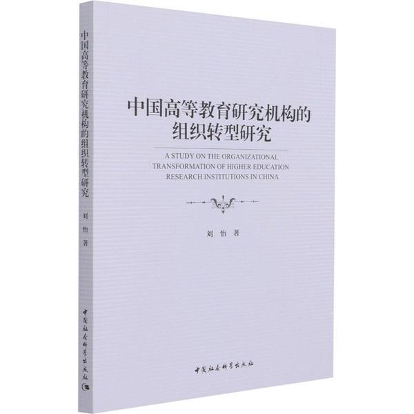 中国高等教育研究机构的组织转型研究