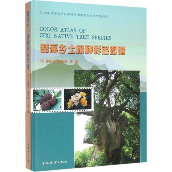 慈溪乡土树种彩色图谱