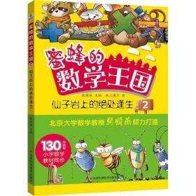 仙子岩上的绝处逢生张顺燕吉林科学技术出版社9787557819279童书