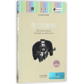 弗兰肯斯坦/朗文经典.文学名著英汉双语读物(英)M.雪莱中译出版社9787500148296语言文字