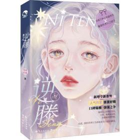 逆藤茶茶好萌长江出版社9787549264377文学