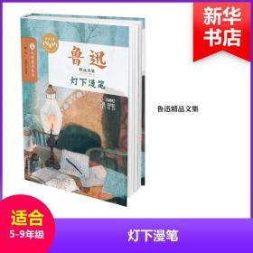 燈下漫筆魯迅南京大學出版社9787305161216