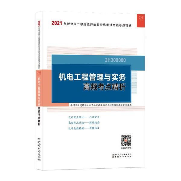 机电工程管理与实务高频考点精析