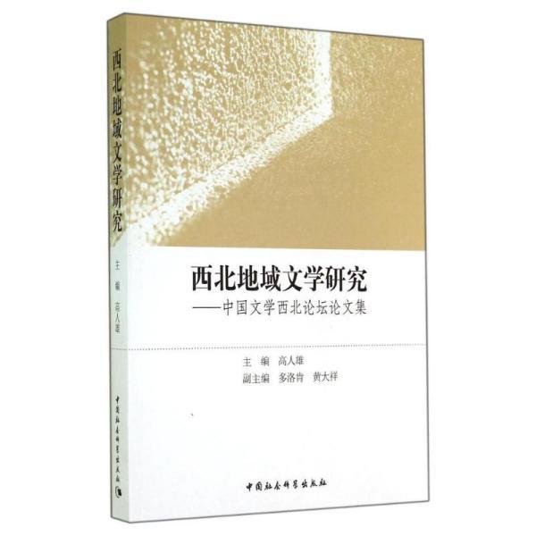 西北地域文学研究--中国文学西北 坛  集高人雄中国社会科学出版社9787516146583