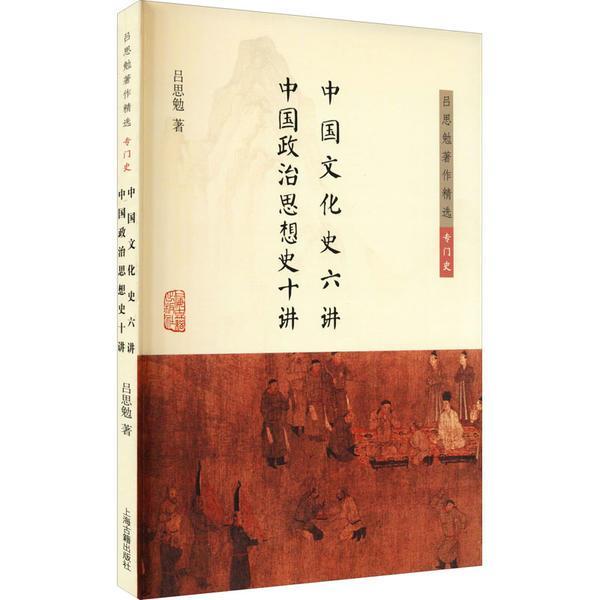 中国文化史六讲 中国政治思想史十讲(吕思勉著作精选·专门史)